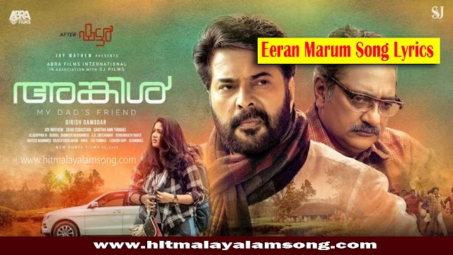 UNCLE | Eeran Marum Song Lyrics | Mammootty | Girish Damodar | Bijibal | Shreya Ghoshal
