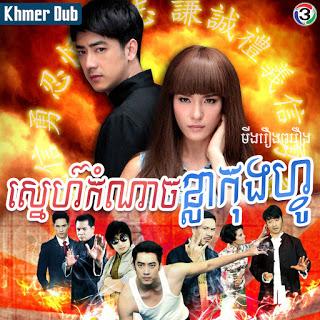 Sneh Komnach Khla Kongfu [EP.26End]