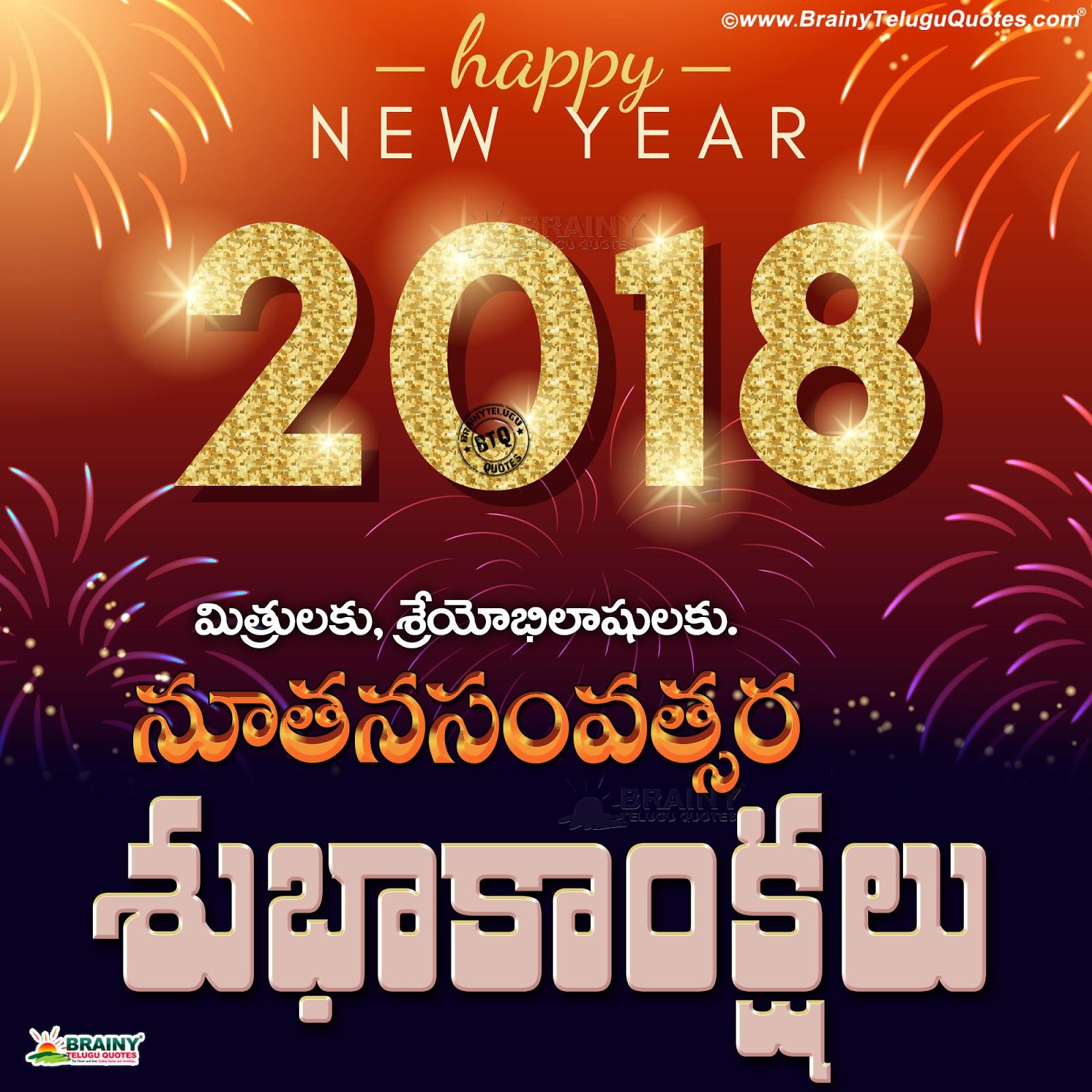 Wishing You Happy New Year Greetings Hd Wallpapers In Telugu
