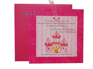 christening invitations for girl castle themed