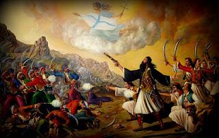 Ζήτω ο εθνικοαπελευθερωτικός αγώνας του ελληνικού έθνους!
