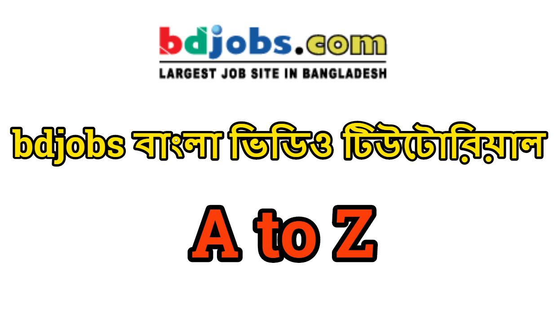 How to create bdjobs account | bdjobs com bangla tutorial