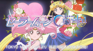 Bishoujo Senshi Sailor Moon Crystal Season 3
