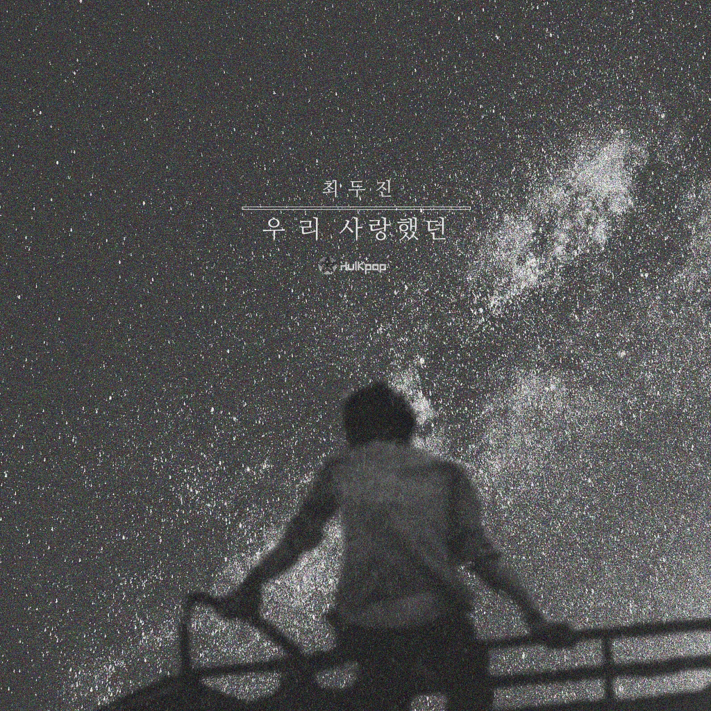 Cho Doo Jin – 우리 사랑했던 – EP