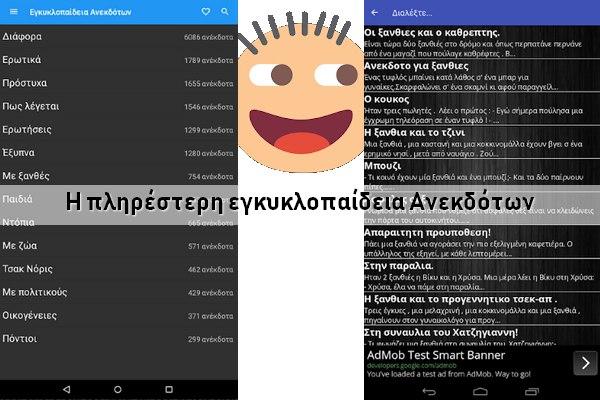 Δωρεάν ελληνική εφαρμογή με ανέκδοτα