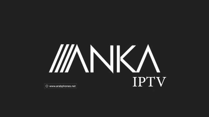 تحميل تطبيق انكا anka smart iptv للاندرويد مجانا