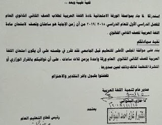 مواصفات ورقة امتحان اللغة العربية للصف الثاني الثانوى 2019