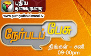 Nerpada Pesu 20-02-2017 What are the challenges before new TN govt.? – Puthiya Thalaimurai Tv