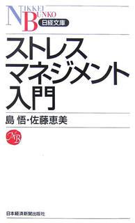 [日本経済新聞社] ストレスマネジメント入門
