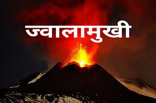 विश्व के प्रमुख ज्वालामुखी | World's Famous Volcano's
