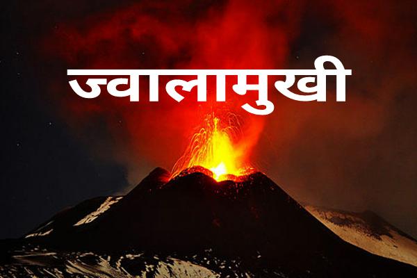 प्रसुप्त ज्वालामुखी क्या है ? मृत/शांत ज्वालामुखी एवं संबंधित प्रश्नावली भाग - 02
