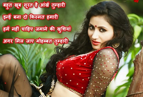 Bahot Khubsurat He Ankhe Tumhari रोमांटिक शायरी - Romantic Shayari