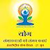 अंतर्राष्ट्रीय योग दिवस मनाने के लिए सीएपीएफ की गतिविधियों की योजना
