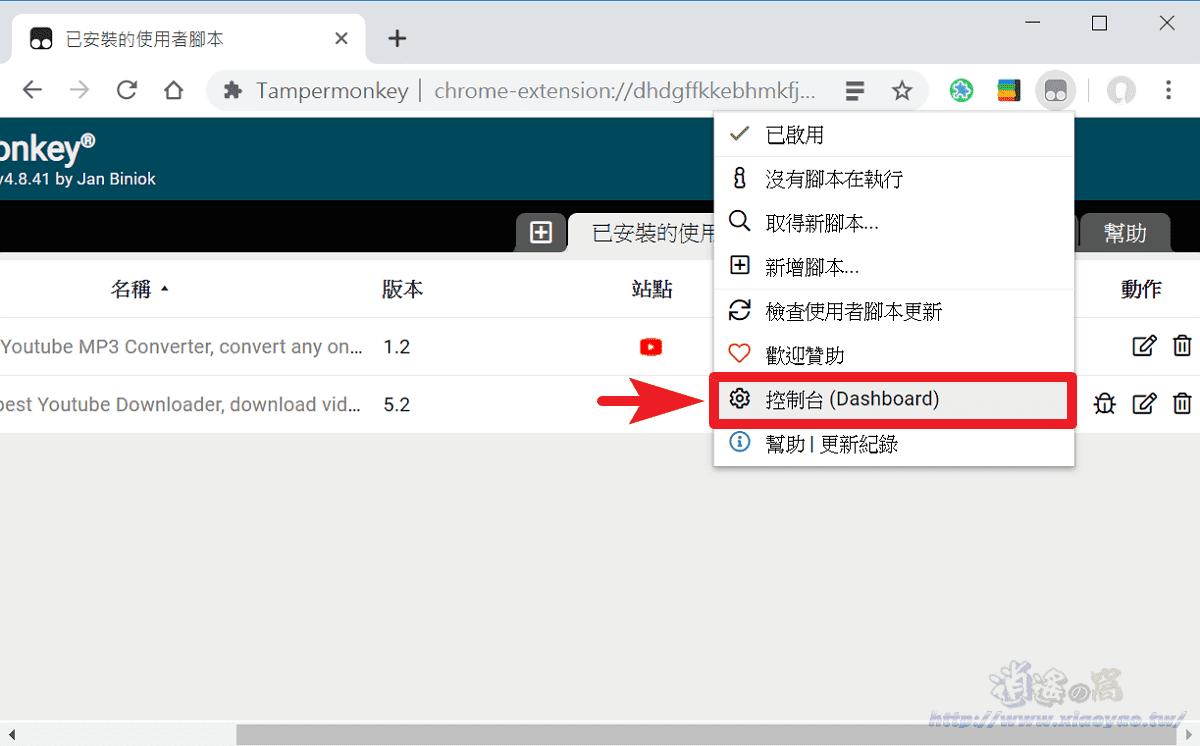 Tampermonkey 擴充功能