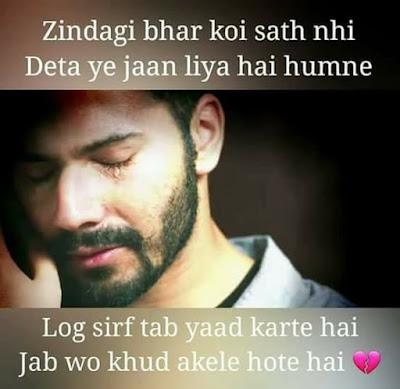 sad images in hindi,sad shayari in hindi for girlfriend
