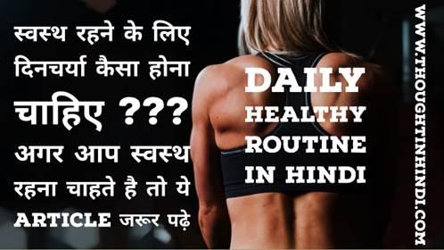 स्वस्थ-रहने-के-लिए-दिनचर्या-कैसा-होना-चाहिए-Daily-Healthy-Routine-Hindi