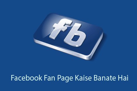 Facebook-Fan-Page-Kaise-Banate-Hai