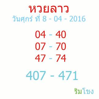 หวยลาว, วิเคาระห์หวยลาว, หวยลาว, เลขเด่นหวยลาว,  เลขชุดหวยลาว ผลหวยลาวล่าสุด,ตรวจหวยลาว ผลหวยลาวประจำวันที่ 8/04/59 เมษายน 2016 ,หวยเด็ดงวดนี้,เลขเด็ดงวดนี้,ตรวจหวยลาวล่าสุด