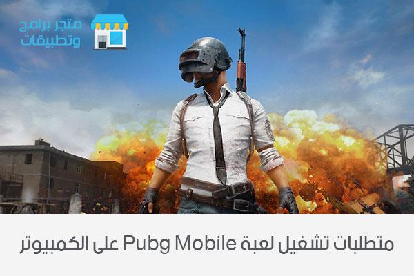 متطلبات تشغيل Pubg Mobile على الكمبيوتر