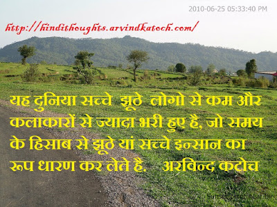 True, False, People, Actors, world, Hindi, Thought, Quote