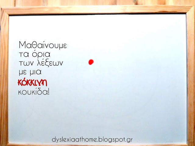 όρια, λέξεις, κόκκινη, κουκίδα, δυσλεξία