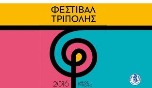 Όλο το πρόγραμμα του Φεστιβάλ Τρίπολης. Δειτε λεπτομέρειες - εισιτήρια