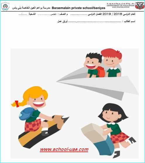 اوراق عمل لغة عربية للصف الخامس الفصل الاول -مناهج الامارات