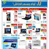 Xcite Kuwait - Offers on IT Products