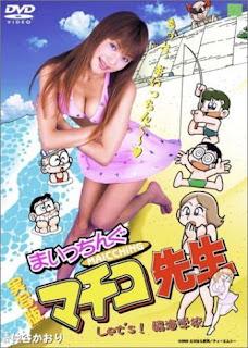 Jisshaban: Maicchingu machiko sensei (2003)
