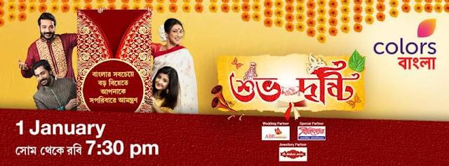 'Subho Drishti' on Colors Bangla Tv Serial Plot Wiki,Cast,Promo,Title Song,Timing