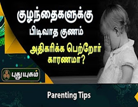 Parenting Tips 22-09-2017 Puthuyugam Tv