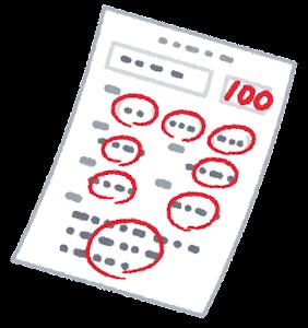 答案用紙のイラスト(100点・斜め)