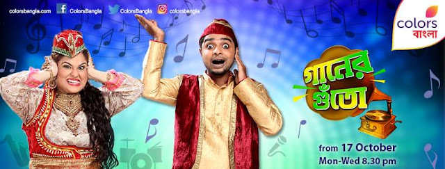'Gaaner Gnuto' Music Game Show on Colors Bangla Tv Plot Wiki,Host,Promo,Song,Timing