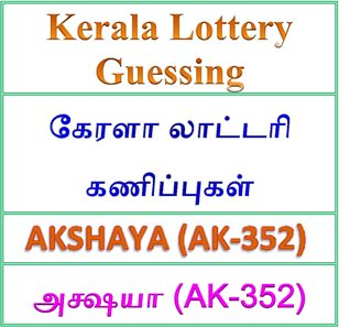 Kerala lottery guessing of AKSHAYA AK-352, AKSHAYA AK-352 lottery prediction, top winning numbers of AKSHAYA AK-352, ABC winning numbers, ABC AKSHAYA AK-352 04-07-2018 ABC winning numbers, Best four winning numbers, AKSHAYA AK-352 six digit winning numbers, kerala lottery result AKSHAYA AK-352, AKSHAYA AK-352 lottery result today, AKSHAYA lottery AK-352, www.keralalotteries.info AK-352, live- AKSHAYA -lottery-result-today, kerala-lottery-results, keralagovernment,  kerala lottery result live, kerala lottery bumper result, kerala lottery result yesterday, kerala lottery result today, kerala online lottery results, kerala lottery draw, kerala lottery results, kerala state lottery today, kerala lottare, AKSHAYA lottery today result, AKSHAYA lottery results today, kerala lottery result,  result, kerala lottery gov.in, picture, image, images, pics, pictures kerala lottery, kl result, yesterday lottery results, lotteries results, keralalotteries, kerala lottery, keralalotteryresult, kerala lottery result, kerala lottery result live, kerala lottery today, kerala lottery result today, kerala lottery results today, today kerala lottery result AKSHAYA lottery results, kerala lottery result today AKSHAYA, AKSHAYA lottery result, kerala lottery result AKSHAYA today, kerala lottery AKSHAYA today result, AKSHAYA kerala lottery result, lottery today, kerala lottery today lottery draw result, kerala lottery online purchase AKSHAYA lottery, kerala lottery AKSHAYA online buy, buy kerala lottery online AKSHAYA official, today AKSHAYA lottery result, today kerala lottery result AKSHAYA, kerala lottery results today AKSHAYA, AKSHAYA lottery today, today lottery result AKSHAYA , AKSHAYA lottery result today,