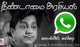 Balaiya Comedy | Arasiyal Comedy
