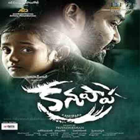 Mohanlal's Kanupapa Trailer Released