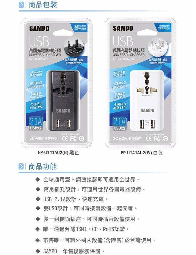 【SAMPO聲寶】雙USB萬國充電器轉接頭(2入組) EP-U141AU2