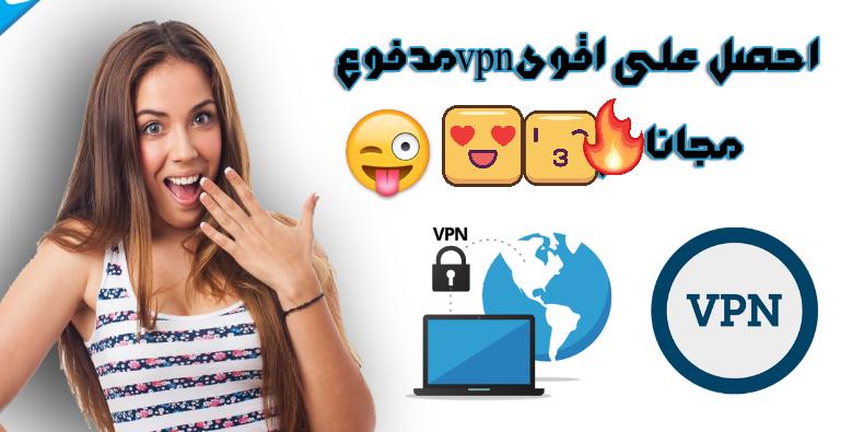 تطبيق vpn مدفوع ثمنه 96 دولار في جوجل بلاي يمنح أنترنت سريعة حمله مجانا