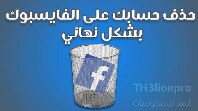 خدف حسابك من على الفيسبوك بشكل نهائي