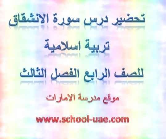 تحضير سورة الانشقاق تربية اسلامية للصف الرابع الفصل الثالث 2019- مدرسة الامارات