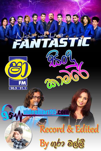 SHAA FM SINDU KAMARE WITH LIVE FANTASTIC 2018-08-31