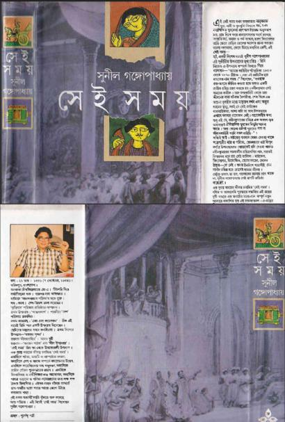 Bangla Romantic Story Book free download