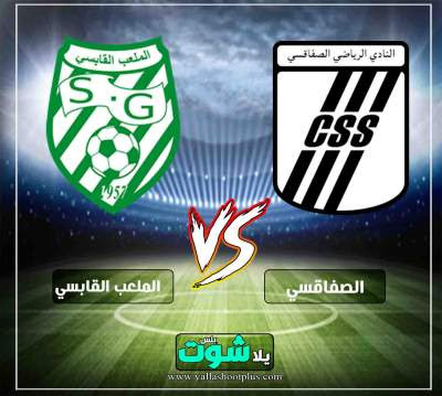 مشاهدة مباراة الصفاقسي والملعب القابسي بث مباشر اليوم 21-4-2019 في الدوري التونسي