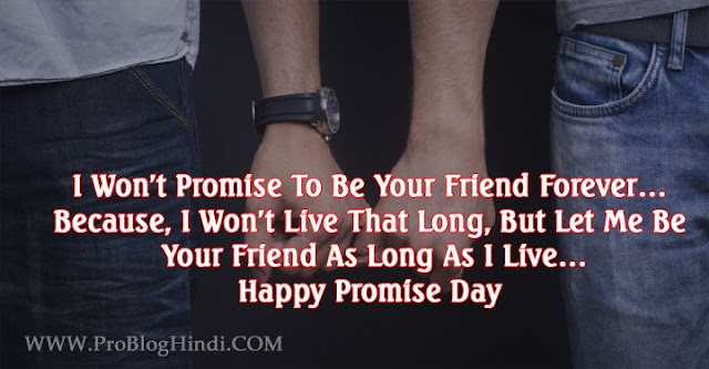happy promise day, promise day images, promise day quotes, promise day messages, promise day text sms, promise day shayari, promise day status, promise day wallpaper, promise day photos, promise day wishes