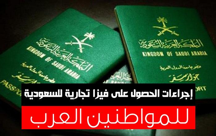 الحصول, تأشيرة, لدخول, للسعودية