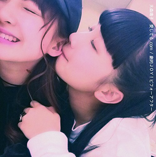 [Single] 大森靖子 – 愛してる.com / 劇的JOY! ビフォーアフター (2016.02.17/MP3/RAR)