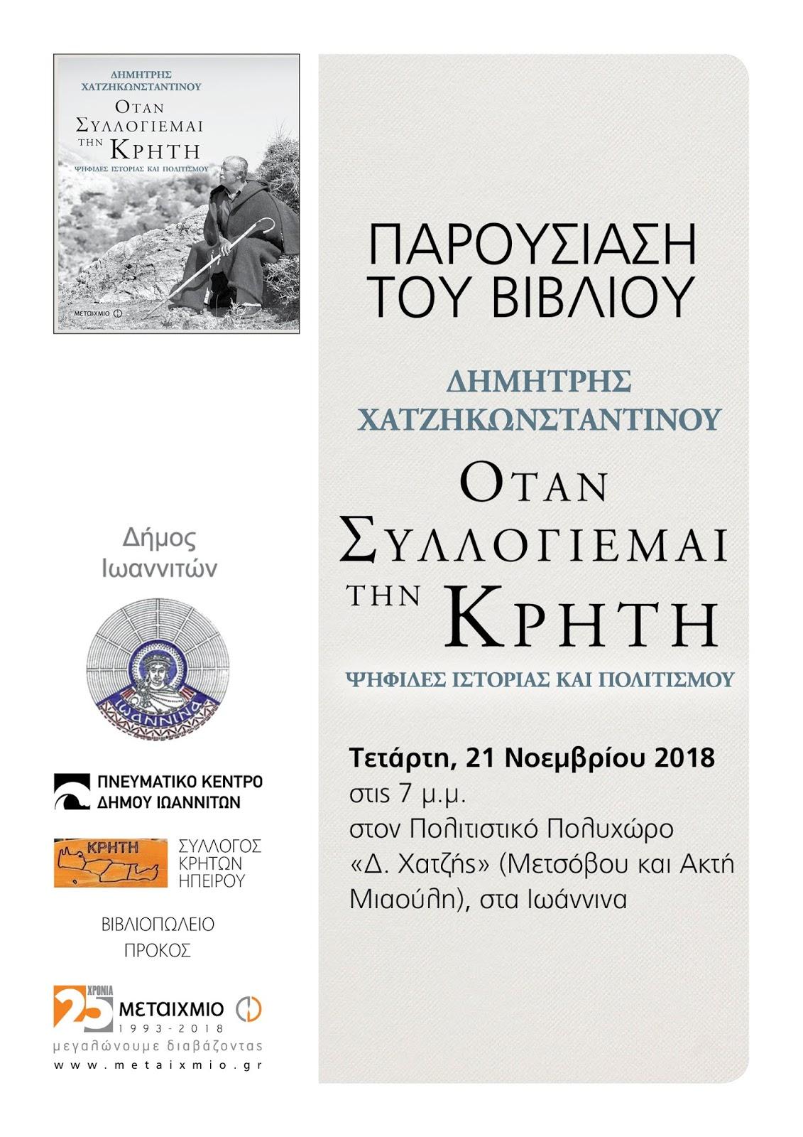 Όλη η Κρήτη σε ένα λεύκωμα...στο Πνευματικό Κέντρο του Δήμου Ιωαννιτών