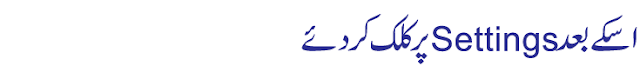 facebook id hacking tricks in urdu