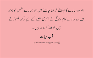 Urdu Lovely Quotes 1