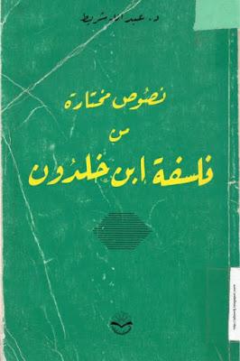 تحميل كتاب نصوص مختارة من فلسفة ابن خلدون pdf عبد الله شريط